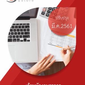 แนวข้อสอบ เจ้าพนักงานธุรการ สำนักงานสาธารณสุขจังหวัด สสจ. 2561 (MOPH)
