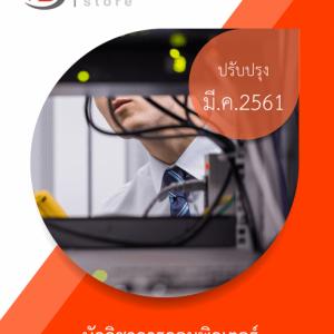 แนวข้อสอบ นักวิชาการคอมพิวเตอร์ สำนักงานสาธารณสุขจังหวัด สสจ. 2561 (MOPH)