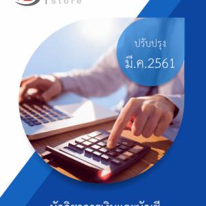 แนวข้อสอบ นักวิชาการเงินและบัญชี สำนักงานสาธารณสุขจังหวัด สสจ. 2561 (MOPH)