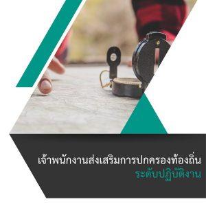 แนวข้อสอบ เจ้าพนักงานส่งเสริมการปกครองท้องถิ่นปฏิบัติงาน กรมส่งเสริมการปกครองส่วนท้องถิ่น 2561 (DLA)