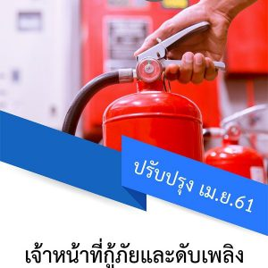 แนวข้อสอบ เจ้าหน้าที่กู้ภัยและดับเพลิง กรมท่าอากาศยาน 2561 (AIRPORTS)