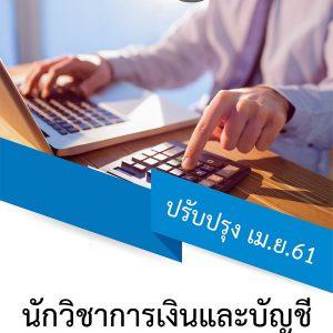 แนวข้อสอบ นักวิชาการเงินและบัญชี กรมท่าอากาศยาน 2561 (AIRPORTS)