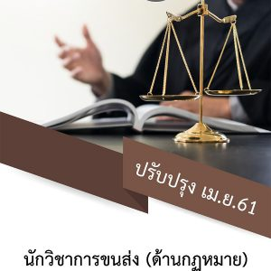 แนวข้อสอบ นักวิชาการขนส่ง ด้านกฏหมาย กรมท่าอากาศยาน 2561 (AIRPORTS)