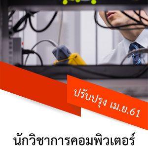 แนวข้อสอบ นักวิชาการคอมพิวเตอร์ กรมท่าอากาศยาน 2561 (AIRPORTS)