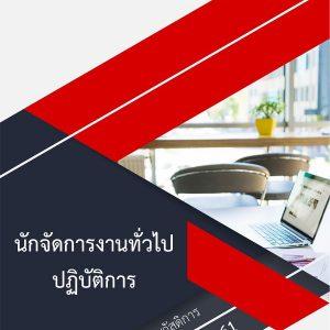 แนวข้อสอบ นักจัดการงานทั่วไปปฏิบัติการ กรมพัฒนาสังคมและสวัสดิการ 2561 (DSDW)