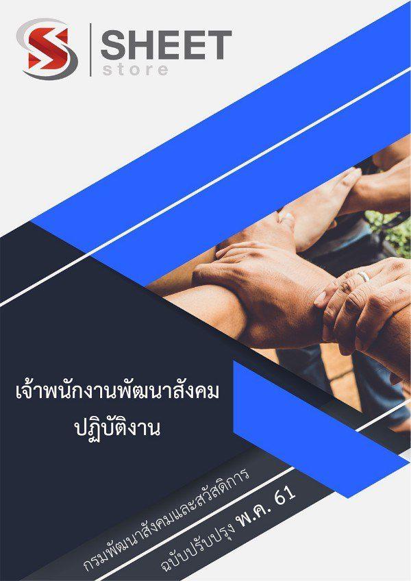 แนวข้อสอบ เจ้าพนักงานพัฒนาสังคมปฏิบัติงาน กรมพัฒนาสังคมและสวัสดิการ 2561 (DSDW)