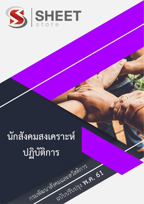 แนวข้อสอบ นักสังคมสงเคราะห์ปฏิบัติการ กรมพัฒนาสังคมและสวัสดิการ 2561 (DSDW)