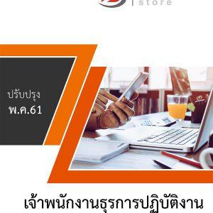 แนวข้อสอบ เจ้าพนักงานธุรการปฏิบัติงาน สำนักงานปลัดกระทรวงสาธารณสุข 2561 (MOPH)