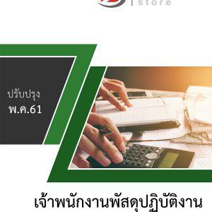 แนวข้อสอบ เจ้าพนักงานพัสดุปฏิบัติงาน สำนักงานปลัดกระทรวงสาธารณสุข 2561 (MOPH)