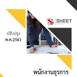 แนวข้อสอบ พนักงานธุรการ กรมการค้าระหว่างประเทศ 2561 (DITP)