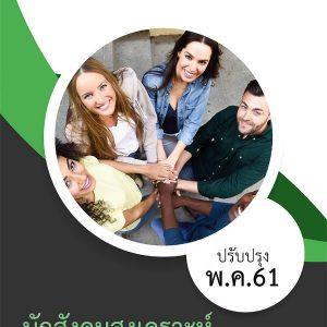 แนวข้อสอบ นักสังคมสงเคราะห์ กรมกิจการเด็กและเยาวชน 2561 (DCY)