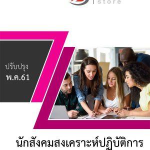 แนวข้อสอบ นักสังคมสงเคราะห์ปฏิบัติการ สำนักงานปลัดกระทรวงสาธารณสุข 2561 (MOPH)