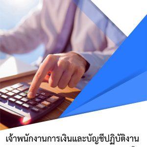 แนวข้อสอบ เจ้าพนักงานการเงินและบัญชีปฏิบัติงาน กรมสุขภาพจิต 2561 (DMH)