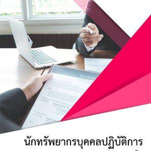 แนวข้อสอบ นักทรัพยากรบุคคลปฏิบัติการ กรมสุขภาพจิต 2561 (DMH)