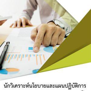 แนวข้อสอบ นักวิเคราะห์นโยบายและแผนปฏิบัติการ กรมสุขภาพจิต 2561 (DMH)