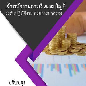 แนวข้อสอบ เจ้าพนักงานการเงินและบัญชีปฏิบัติงาน กรมการปกครอง 2561 (DOPA)