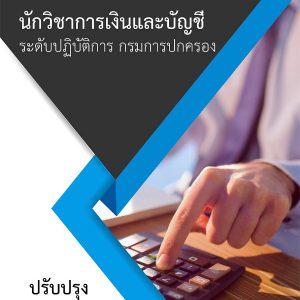แนวข้อสอบ นักวิชาการเงินและบัญชีปฏิบัติการ กรมการปกครอง 2561 (DOPA)
