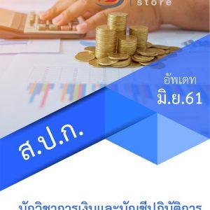 แนวข้อสอบ นักวิชาการเงินและบัญชีปฏิบัติการ สำนักงานการปฏิรูปที่ดินเพื่อเกษตรกรรม 2561 (ALRO)
