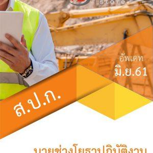 แนวข้อสอบ นายช่างโยธาปฏิบัติงาน สำนักงานการปฏิรูปที่ดินเพื่อเกษตรกรรม 2561 (ALRO)
