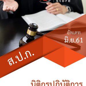 แนวข้อสอบ นิติกรปฏิบัติการ สำนักงานการปฏิรูปที่ดินเพื่อเกษตรกรรม 2561 (ALRO)