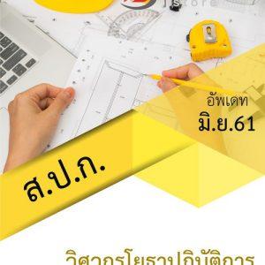 แนวข้อสอบ วิศวกรโยธาปฏิบัติการ สำนักงานการปฏิรูปที่ดินเพื่อเกษตรกรรม 2561 (ALRO)