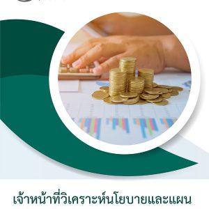 แนวข้อสอบ เจ้าหน้าที่วิเคราะห์นโยบายและแผน สำนักงานปลัดกระทรวงการคลัง 2561 (MOF)