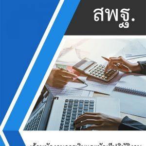 แนวข้อสอบ เจ้าพนักงานการเงินและบัญชีปฏิบัติงาน สำนักงานคณะกรรมการการศึกษาขั้นพื้นฐาน (สพฐ.)