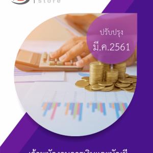 แนวข้อสอบ เจ้าพนักงานการเงินและบัญชี สำนักงานสาธารณสุขจังหวัด สสจ. 2561 (MOPH)