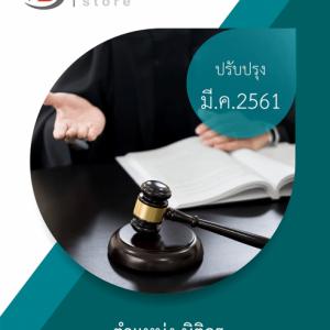 แนวข้อสอบ นิติกร สำนักงานสาธารณสุขจังหวัด สสจ. 2561 (MOPH)