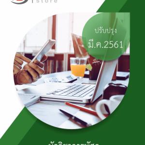 แนวข้อสอบ นักวิชาการพัสดุ สำนักงานสาธารณสุขจังหวัด สสจ. 2561 (MOPH)