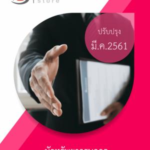แนวข้อสอบ นักทรัพยากรบุคคล สำนักงานสาธารณสุขจังหวัด สสจ. 2561 (MOPH)