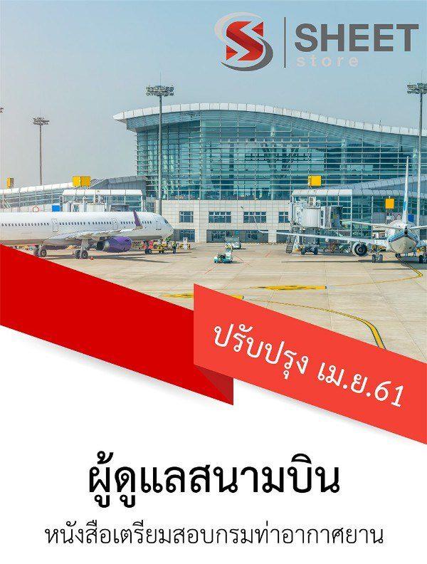 แนวข้อสอบ ผู้ดูแลสนามบิน กรมท่าอากาศยาน 2561 (AIRPORTS)