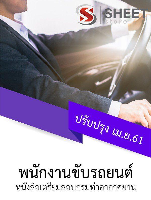 แนวข้อสอบ พนักงานขับรถยนต์ กรมท่าอากาศยาน 2561 (AIRPORTS)