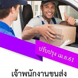แนวข้อสอบ เจ้าพนักงานขนส่ง กรมท่าอากาศยาน 2561 (AIRPORTS)