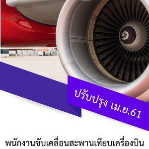 แนวข้อสอบ พนักงานขับเคลื่อนสะพานเทียบเครื่องบิน กรมท่าอากาศยาน 2561 (AIRPORTS)