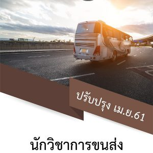 แนวข้อสอบ นักวิชาการขนส่ง กรมท่าอากาศยาน 2561 (AIRPORTS)