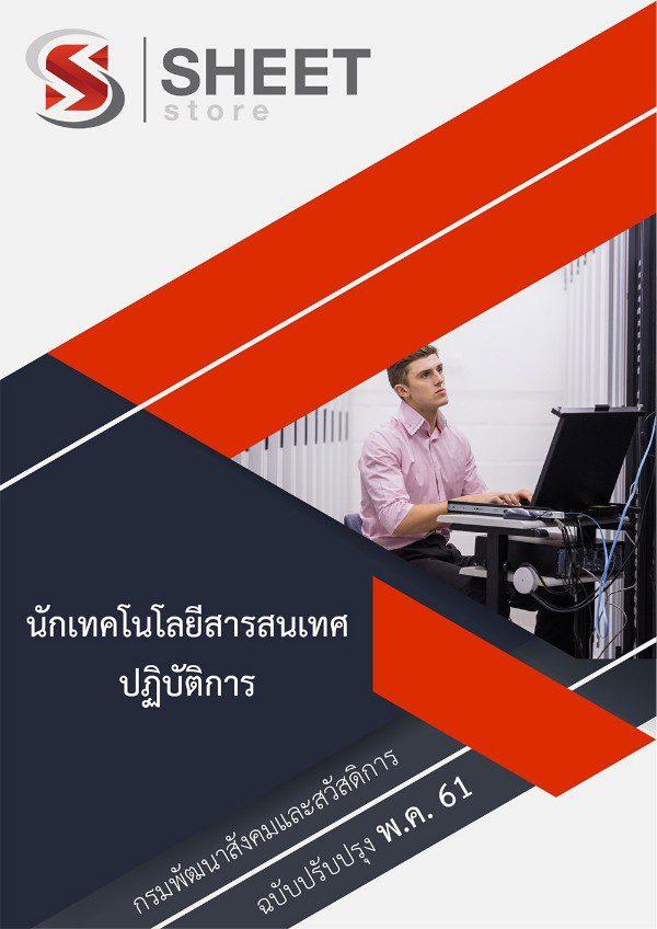 แนวข้อสอบ นักเทคโนโลยีสารสนเทศปฏิบัติการ กรมพัฒนาสังคมและสวัสดิการ 2561 (DSDW)