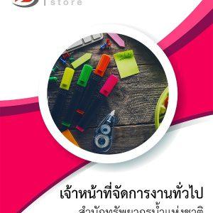 แนวข้อสอบ เจ้าหน้าที่จัดการงานทั่วไป สำนักทรัพยากรน้ำแห่งชาติ 2561 (ONWR)