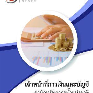 แนวข้อสอบ เจ้าหน้าที่การเงินและบัญชี สำนักทรัพยากรน้ำแห่งชาติ 2561 (ONWR)