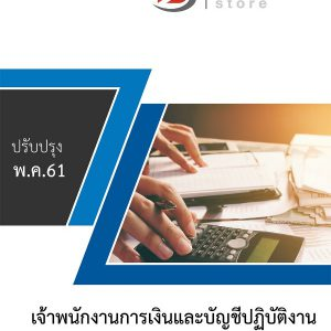 แนวข้อสอบ เจ้าพนักงานการเงินและบัญชีปฏิบัติงาน สำนักงานปลัดกระทรวงสาธารณสุข 2561 (MOPH)