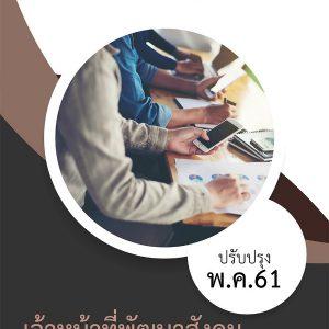 แนวข้อสอบ เจ้าหน้าที่พัฒนาสังคม กรมกิจการเด็กและเยาวชน 2561 (DCY)