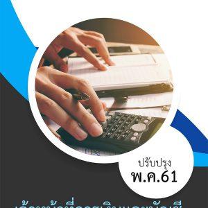 แนวข้อสอบ เจ้าหน้าที่การเงินและบัญชี บ้านพักเด็กและครอบครัว กรมกิจการเด็กและเยาวชน 2561 (DCY)