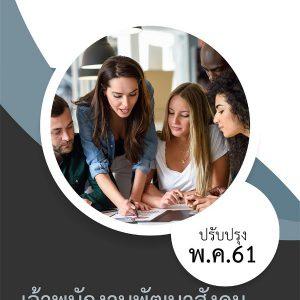 แนวข้อสอบ เจ้าพนักงานพัฒนาสังคม กรมกิจการเด็กและเยาวชน 2561 (DCY)