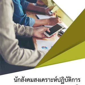แนวข้อสอบ นักสังคมสงเคราะห์ปฏิบัติการ กรมสุขภาพจิต 2561 (DMH)