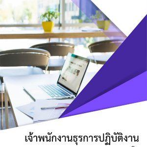 แนวข้อสอบ เจ้าพนักงานธุรการปฏิบัติงาน กรมสุขภาพจิต 2561 (DMH)