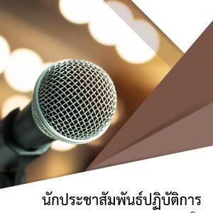 แนวข้อสอบ นักประชาสัมพันธ์ปฏิบัติการ กรมสุขภาพจิต 2561 (DMH)