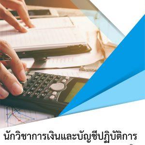 แนวข้อสอบ นักวิชาการเงินและบัญชีปฏิบัติการ กรมสุขภาพจิต 2561 (DMH)