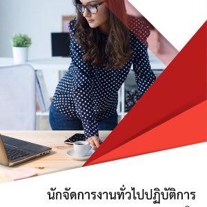 แนวข้อสอบ นักจัดการงานทั่วไปปฏิบัติการ กรมสุขภาพจิต 2561 (DMH)