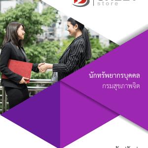 แนวข้อสอบ นักทรัพยากรบุคคล กรมสุขภาพจิต 2561 (DMH)