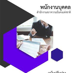 แนวข้อสอบ พนักงานบุคคล สำนักงานสภาความมั่นคงแห่งชาติ 2561 (NSC)